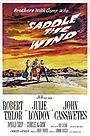 Фильм «Оседлай ветер» (1958)