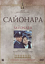 Фильм «Сайонара» (1957)