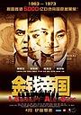 Фільм «Я куплю всю полицию» (2009)