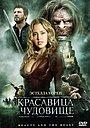 Фільм «Красуня і Чудовисько» (2010)