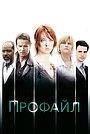 Сериал «Профилирование» (2009 – ...)