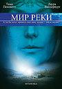 Фильм «Мир реки» (2010)