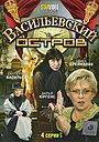 Сериал «Васильевский остров» (2009 – ...)