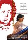 Фільм «Вундеркинд» (2010)