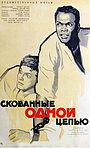 Фильм «Скованные одной цепью» (1958)