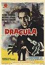 Фільм «Дракула» (1958)