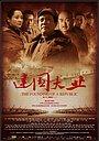 Фильм «Основание Китая» (2009)
