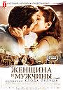 Фильм «Женщина и мужчины» (2010)