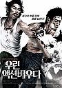 Фільм «Каскадёры» (2008)