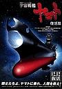 Аніме «Космический крейсер Ямато 6» (2009)
