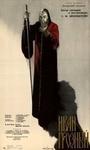 Фильм «Иван Грозный. Сказ второй: Боярский заговор» (1945)
