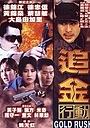 Фільм «Золотая лихорадка» (1998)