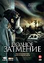 Фильм «Полное затмение» (2009)