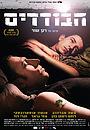 Фильм «Одиночки» (2009)