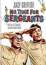 Фільм «Трудно быть сержантом» (1958)