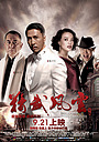 Фільм «Кулак легенды: Возвращение Чэнь Чжэня» (2010)