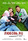 Фильм «Любовь.ru» (2008)