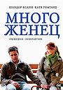 Фильм «Многоженец» (2009)