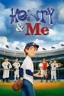 Мультфильм «Генри и я» (2014)