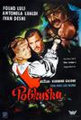Фільм «Поликушка» (1958)