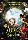 Фільм «Аліса» (2009)
