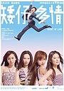 Фільм «Короткая любовь» (2009)