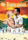 Фильм «Юг Тихого океана» (1958)