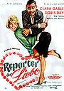 Фільм «Улюбленець вчительки» (1958)