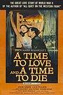 Фильм «Время любить и время умирать» (1958)