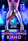 Фильм «Непристойное кино» (2009)