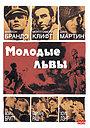 Фильм «Молодые львы» (1958)