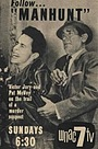 Сериал «Manhunt» (1959 – 1961)