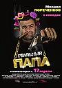 Фильм «Реальный папа» (2007)