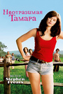 Фільм «Тамара Дрю» (2010)