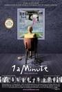 Фільм «1 минуту» (2010)