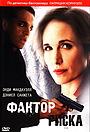 Фільм «Фактор риска» (2010)