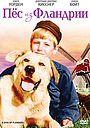 Фильм «Пес из Фландрии» (1960)