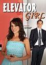 Фільм «Девушка в лифте» (2010)