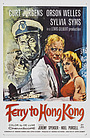 Фільм «Паром в Гонконг» (1959)