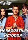 Сериал «Невероятная история» (2010)