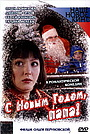 Фильм «С Новым годом, папа!» (2005)