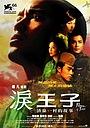 Фільм «Принц слёз» (2009)