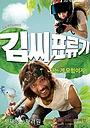 Фильм «Робинзон на Луне» (2009)