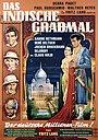 Фільм «Індійська гробниця» (1959)