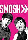 Сериал «Smosh» (2005 – ...)