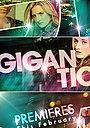 Серіал «Гигантик» (2010 – 2011)