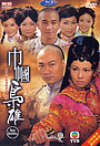 Серіал «Gaan kwok hiu hung» (2009)