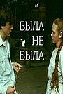 Фильм «Была не была» (1986)