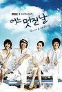 Сериал «Один прекрасный день» (2006)