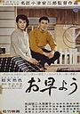 Фильм «Доброе утро!» (1959)